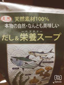 海のペプチド出汁