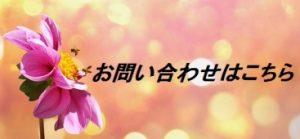 blogお問い合わせ